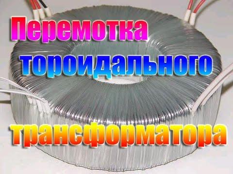 Перемотка тороидального трансформатора.