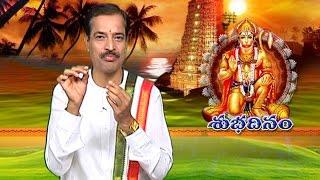 Gurugavalappan Tiru Nakshatra and Hanuman Aradhana || Shubha Dinam || Archana || Bhakthi TV