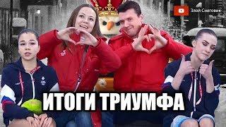 ТРИУМФ В ПАРНОМ КАТАНИИ - Итоги Произвольной Программы. Зимняя Юношеская Олимпиада 2020