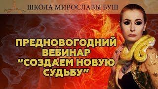 """Предновогодний вебинар """"Создаем новую судьбу"""""""