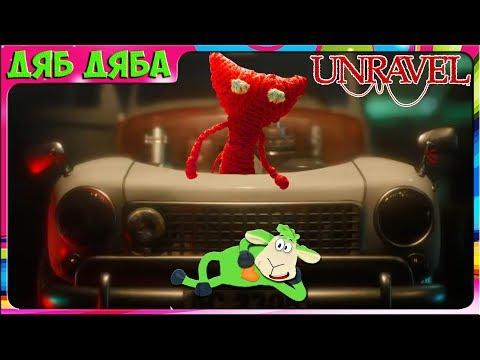 UNRAVEL #9 Приключения вязаного человечка Парк автомобилей. Сюжетный мультик игра для детей
