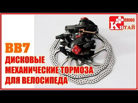 Дисковые механические тормоза Avid BB7 на велосипед