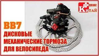Дискові механічні гальма Avid BB7 на велосипед