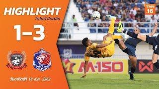 ไฮไลท์ฟุตบอลไทยลีก 2019 นัดที่ 24 สุพรรณบุรี เอฟซี พบ การท่าเรือ เอฟซี