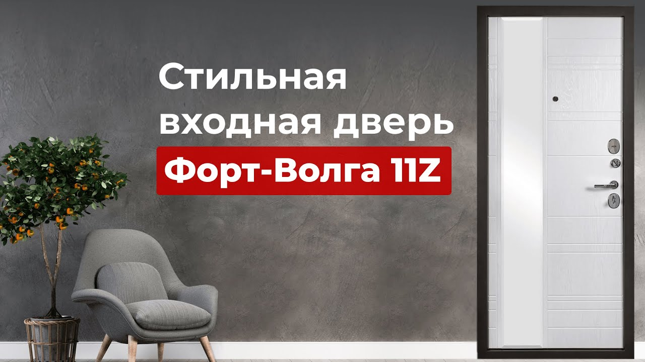 Стильная входная дверь с зеркалом Форт-Волга 11Z