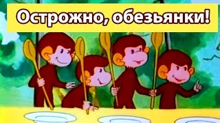 Careful, monkeys! Russian cartoon animation movie