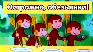 Сборник мультиков: Обезьянки | Careful, monkeys! Russian cartoon animation movie