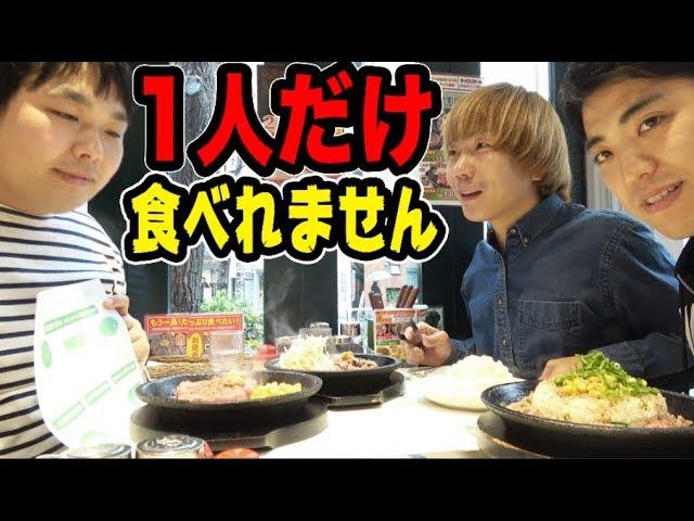1番提供が早いメニュー当てなきゃ食べられません!!【ラーメン、ステーキ】