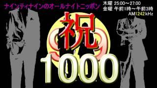 ナインティナインのオールナイトニッポン 第1000回 2014年 6月20日 「矢...