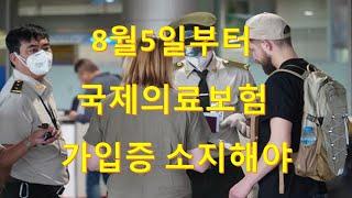 베트남 입국 외국인 전문가, 8월5일부터 국제의료보험 가입증 소지해야