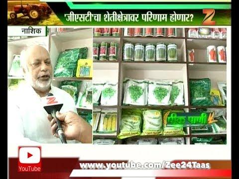 Peekpani | GST Impact in Farming Agriculture