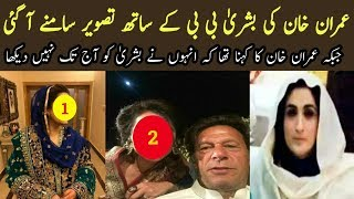 New Leak Picture Of Imran Khan With Bushra BiBi |Imran Khan Marriage With Bushra BiBi 2018