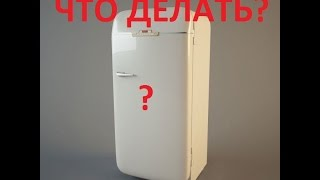 что сделать из холодильника?!
