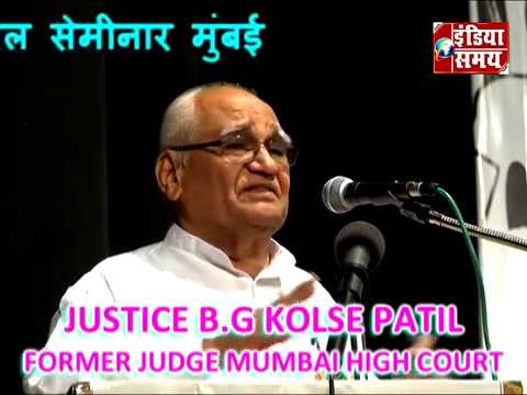justice b g kolse patil pseech in national seminar in mumbai