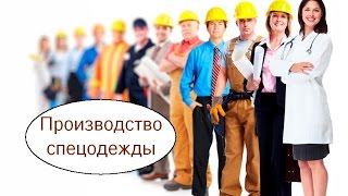 видео Фабрика спецодежды Вилан