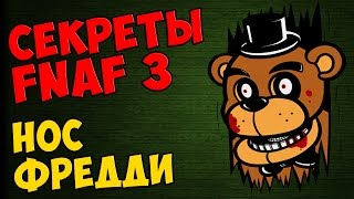 Five Nights At Freddy s 3 НОС ФРЕДДИ