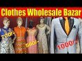 Wholesale Clothes Bazar | Suit Rs150/- Saree Rs300/- Jeans/Leggings/Blazers In Best Price | Go girls