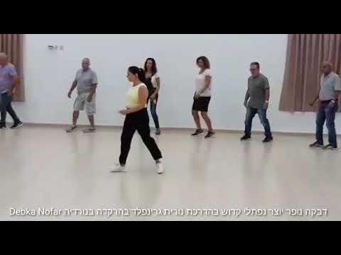 דבקה נופר בהרקדה בנורדיה Debka Nofar