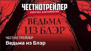 Badcomedian — Ведьма Из Блэр [Честный Трейлер: Озвучка]