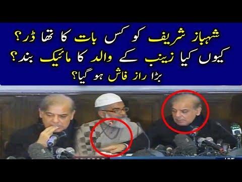 Shahbaz Sharif forcibly closes mic of Zainab's father! | Dunya News