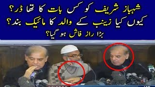 Shahbaz Sharif forcibly closes mic of Zainab's father! | Dunya News