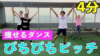 【ぴちぴちピッチ】楽しく踊れる痩せるダンス4分!懐かしすぎてリピートしたくなるよおおお