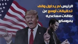 مصر العربية | أبرز 8 نقاط في «شهادة القرن» التي قد تطيح بترامب