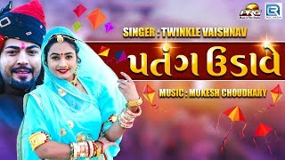 Makar Sankranti Special Song - Patang Udave | પતંગ ઉડાવે | Twinkle Vaishnav | 4K VIDEO
