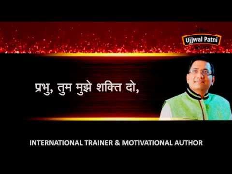 """प्रभु तुम मुझे शक्ति दो"" Motivational Prayer Written By Dr Ujjwal Patni"