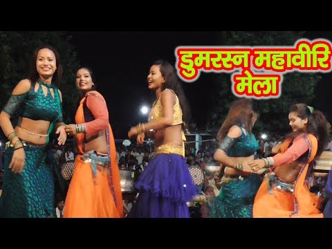 डुमरसन-महाविरी-मेला-dance-video-नीचे-शहर-लोढ़ियाना-ब-arkestra-program-bhojpuri-dance-video-2019