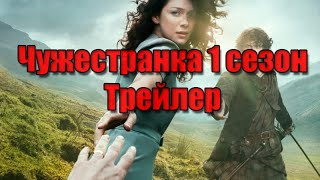Чужестранка трейлер на русском (1 сезон | 2014)