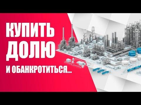 Риски при Покупке Доли в Бизнесе ООО и ОАО: Как не обанкротиться?