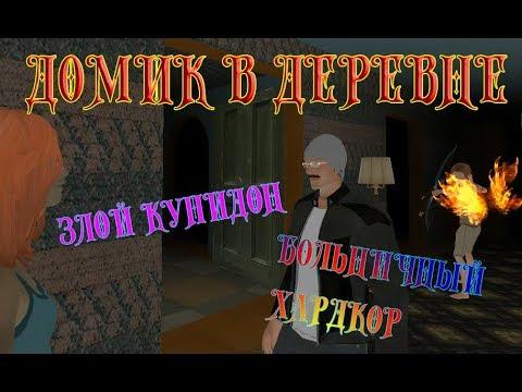 Смотреть клип Злой Купидон и больничный хардкор Домик в деревне [авторское прохождение] онлайн бесплатно в качестве