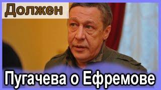 🔥Пугачева высказалась о заявлении Ефремова 🔥Комментарий Навального🔥 Соловьева уличили 🔥