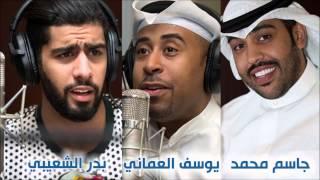 فدوتن لج - يوسف العماني وبدر الشعيبي وجاسم محمد من جلسات صوت الخليج