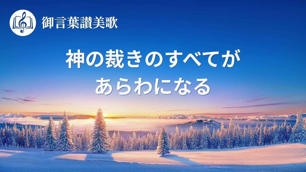 Japanese christian song「神の裁きのすべてがあらわになる」Lyrics