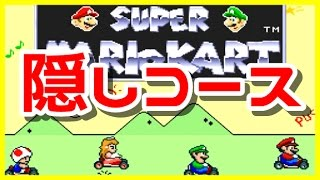 カート sfc コース マリオ 懐かしのSFCマリオカートのあるあると裏技!ミニスーパーファミコンでもプレイ可能!