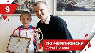 По-чемпионски / Анна Попова / художественная гимнастика / Ставрополь