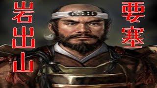 信長の野望 革新 津軽 為信 岩出山城 要塞化 #13  Nobunaga's ambition