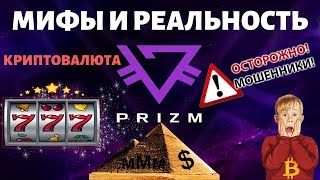 Криптовалюта PRIZM - Мифы! Финансовая Пирамида МММ Очередной Лохотрон Деньги Из Воздуха
