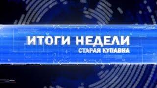 Новости Старой Купавны! Выпуск №75