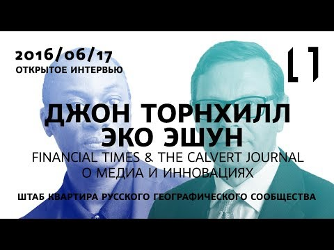 Financial Times & The Calvert Journal о медиа и инновациях