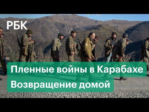 «Всех на всех»: Азербайджан и Армения обменялись пленными при посредничестве России