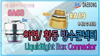 아연방수콘넥터(Liquidtight Box Connec…