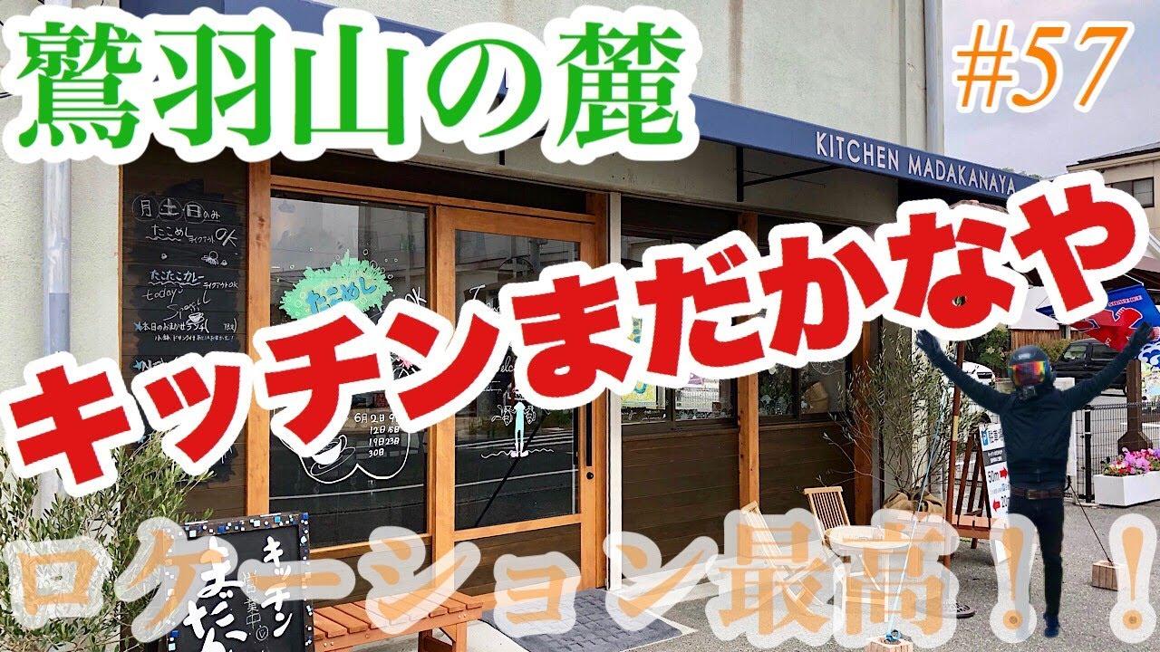《お店紹介》motovlog #57 鷲羽山の麓のカフェ キッチンまだかなやに行ってきた!!《モトブログ》