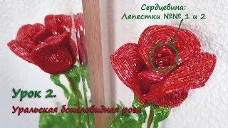 Бокаловидная роза. 🌹 Урок 2 - Центральные лепестки / Cup-shaped rose. Lesson 2 - Central petals