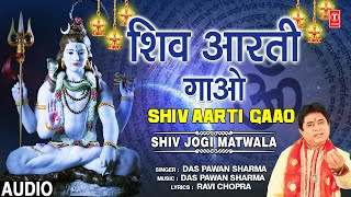 शिव आरती गाओ Shiv Aarti Gaao I Shiv Bhajan I DAS PAWAN SHARMA I Full Audio Song I Shiv Jogi Matwala