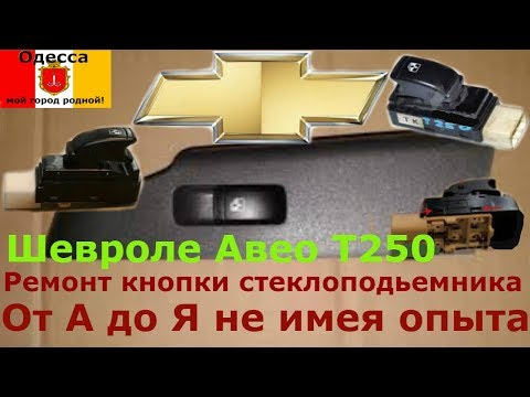 Шевроле Авео T250. Ремонт кнопки стеклоподьемника от А До Я простым и доступным методом.