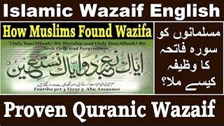 Ubqari Lahoti Wazaif | Episode 3 | Wazifa Surah Fatiha | Ubqari English Media | Idraak TV | YouTube