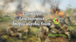 2 сентября. День окончания второй мировой войны. Возложение в Тымовском.